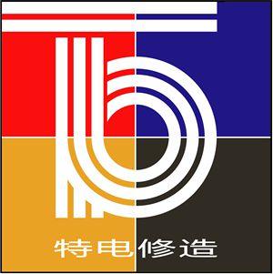 重庆特盟电机有限公司
