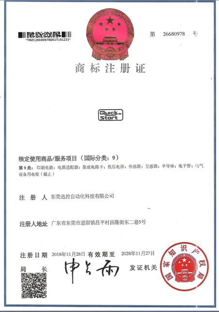 东莞迅控自动化科技有限公司