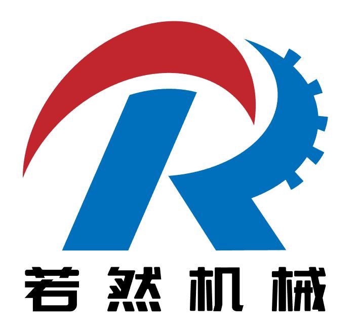 上海若然机械设备有限公司