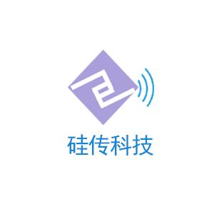 深圳市硅传科技有限公司