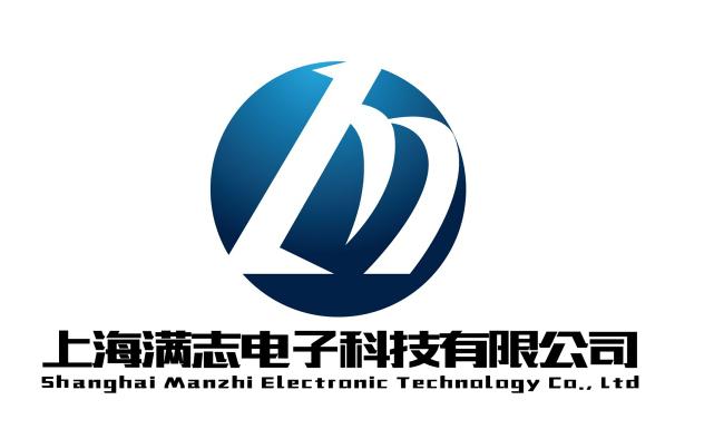 上海满志电子科技有限公司