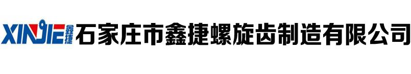 石家庄市鑫捷螺旋齿制造有限公司