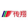 宁波传翔电子科技有限公司