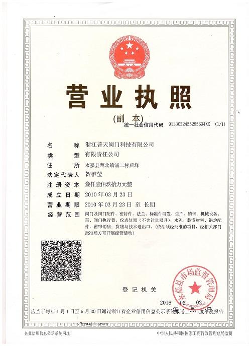浙江普天阀门科技有限公司
