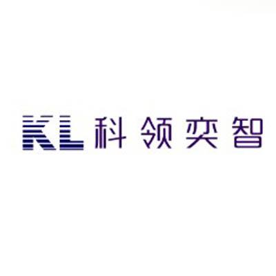 河北科领奕智通信科技有限公司