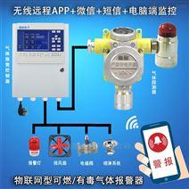 炼钢厂车间磷化氢浓度报警器,无线监控