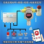 防爆型氯化氢气体报警器,可燃气体探测报警器