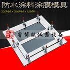 涂膜模具XTM-350涂膜成型框