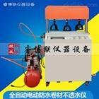 全自动电动防水卷材不透水仪 LHTS-19