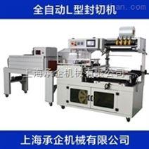 供应全自动L型封切机 热收缩机 封切收缩包装机 上海承企机械