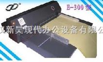 小叮当XDD E-300电动压痕机(多功能)双痕可调
