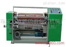 供应瑞安市立胜印刷包装机械厂FQ-W550收银纸分切机