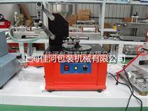 TDY-380电动油墨移印机化妆品瓶身打码机