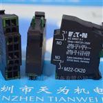 M22-CK20美国伊顿EATON-穆勒触点模块M22-CK20