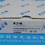 XTOG2P4BC1美国伊顿ETN-穆勒Moeller继电器