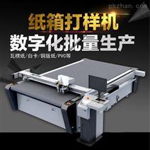 经纬内置6轴高速控制系统的纸箱纸盒打样机