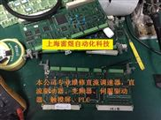上海西门子6ra70/80直流调速器维修公司