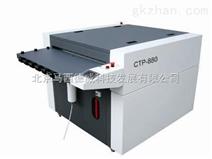 热敏CTP冲版机