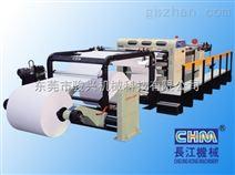 CHM-1400/1700/1900高速卷筒纸分切机