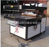 丝印机 丝网印刷机