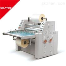 上海香宝XB-V50T全自动覆膜机 自动分切覆膜机