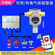 防爆型乙醇气体报警器,气体报警控制器