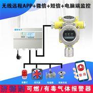 焦化厂氢气浓度报警器,气体探测器探头