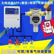 固定式氟化氢报警器,可燃气体泄漏报警器