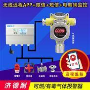 工业用二氧化碳浓度报警器,可燃气体检测报警器