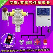 工业用汽油浓度报警器,煤气浓度报警器