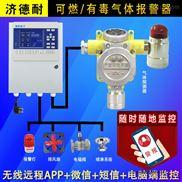 固定式氢气浓度报警器,防爆型可燃气体探测器