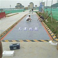 SCS-100T天津120T电子汽车磅/3乘以16米100吨汽车衡