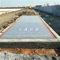 SCS天津武清区电子地磅安装,2.5米乘以6米30吨电子磅价格