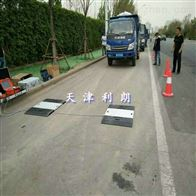SCS-80T天津80吨便携式地磅可累加整车称重重量