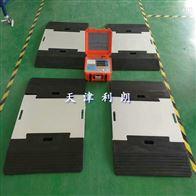 SCS-60T甘肃60吨便携式地磅价格