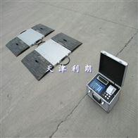 SCS-160T重庆160吨便携式地磅,水泥厂移动式汽车衡