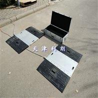 SCS-50T山西50吨便携式地磅两块板动态称重