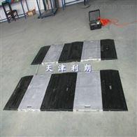 SCS-120T阳泉市*检测重量便携式地磅专卖