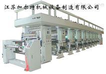 JRT-YSJ2 全自动高速电脑凹版印刷机 印后设备 纸加工设备 加尔特