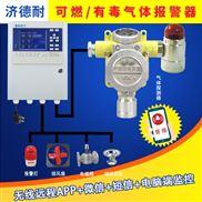 工业罐区二氯甲烷气体泄漏报警器,可燃气体报警系统
