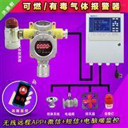 化工厂车间乙醇泄漏报警器,气体浓度报警器