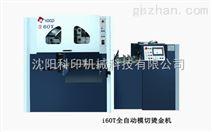 进口全自动烫金机厂家价格-【科印包装印刷机械设备公司】