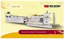 进口全自动UV上光机厂家价格-【科印包装印刷机械公司】