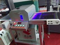 uv led光固机紫外光固化设备