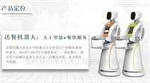 蘇杭江南菜館迎賓收銀餐飲餐廳送餐機器人