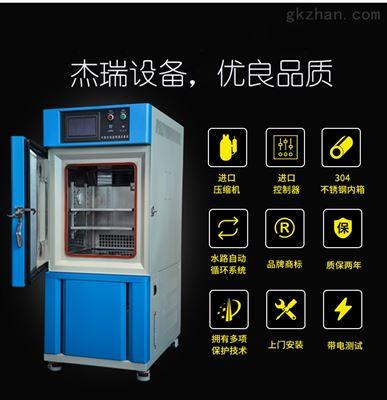 高低温恒定湿热测试箱