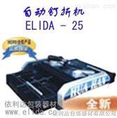 供应依利达半自动钉折机,自动折页机,自动折纸装订机ELIDA-25