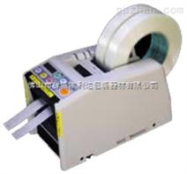 供应自动胶带切割机ZCUT 胶纸切割机