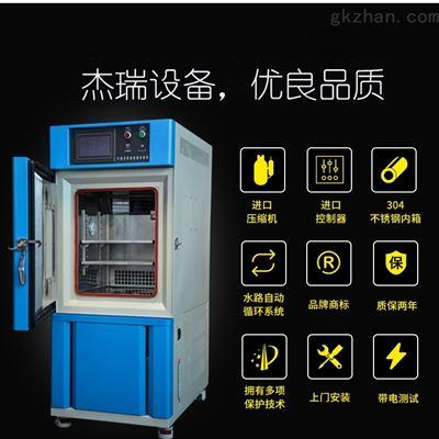 数显高温高湿循环箱