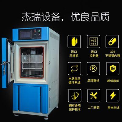陕西可程式恒温恒湿试验箱
